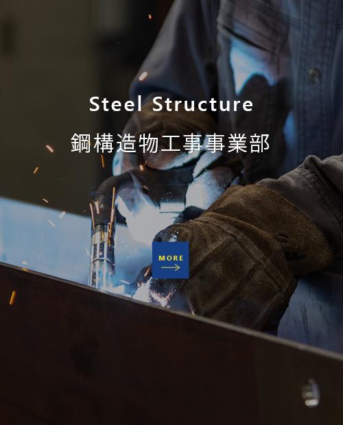 09_half_banner_02_steel